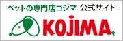 ペットの専門店コジマ・オフィシャル