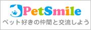 ペットスマイルアプリ