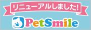 ペットスマイルアプリ リニューアル