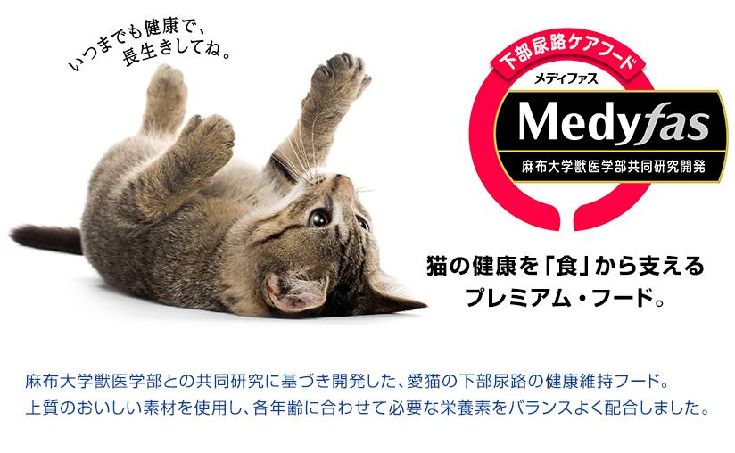 メディファス 猫の健康を「食」から支えるプレミアム・フード。麻布大学獣医学部との共同研究に基づき開発した、愛猫の下部尿路の健康維持フード。 上質のおいしい素材を使用し、各年齢に合わせて必要な栄養素をバランスよく配合しました。
