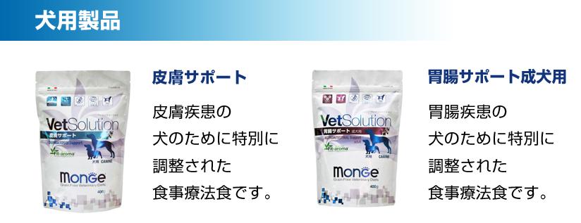 犬用製品・皮膚サポート胃腸サポート