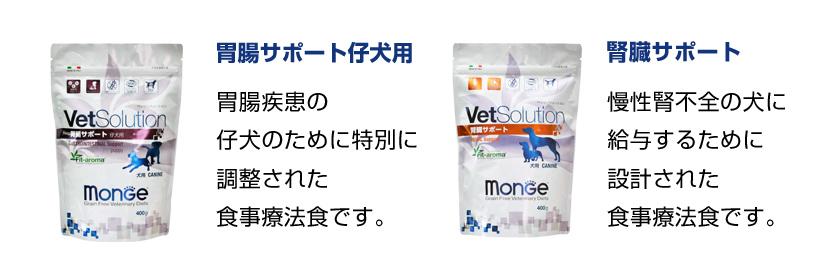 犬用製品・胃腸サポート(仔犬用)腎臓サポート