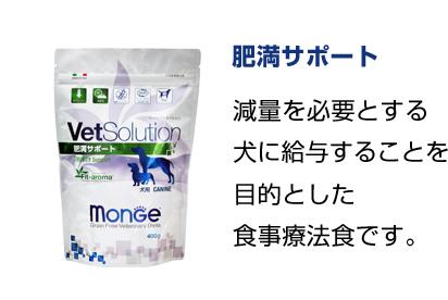 犬用製品・肥満サポート