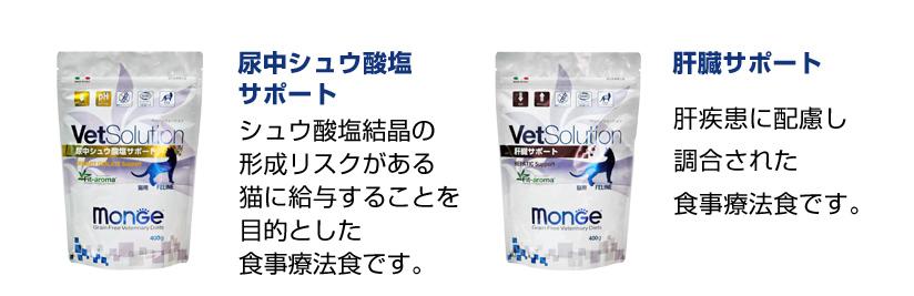 猫用製品・尿中シュウ酸塩サポート肝臓サポート