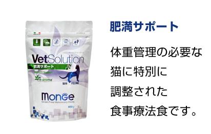 猫用製品・肥満サポート