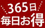365日毎日お得
