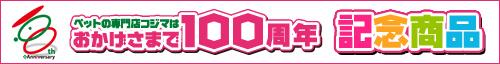 【コジマ100周年】記念商品