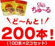 チャオちゅ~るどーんと200本