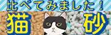 猫砂比べてみました