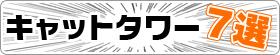 キャットタワー7選