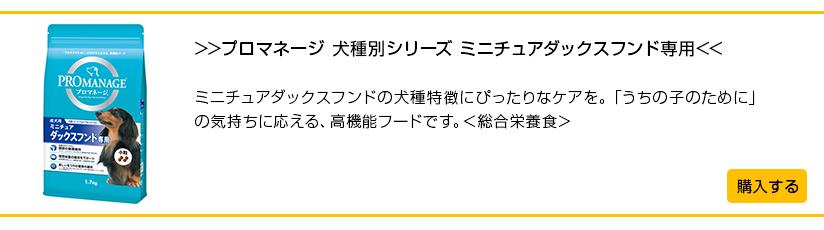 プロマネージ 犬種別シリーズ ミニチュアダックスフンド専用