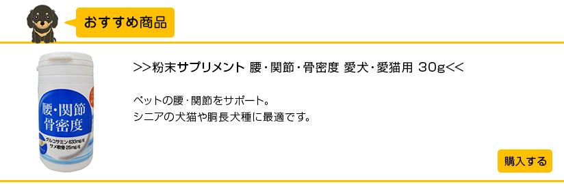 粉末サプリメント 腰・関節・骨密度 愛犬・愛猫用 30g