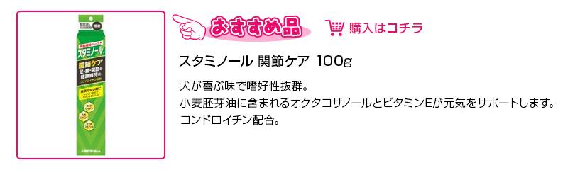 スタミノール 関節ケア 100g