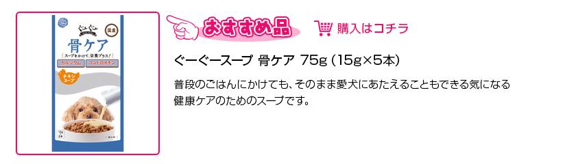 ぐーぐースープ 骨ケア 75g(15g×5本)