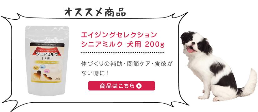 エイジングセレクションシニアミルク犬用200g