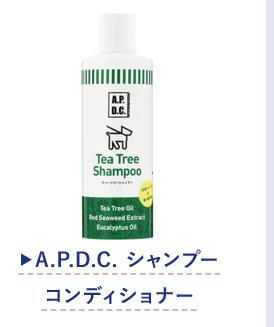 A.P.D.C.シャンプーコンディショナー