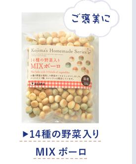 14種の野菜入りMIXボーロ