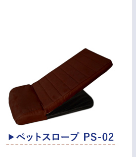 ペットスロープPS-02