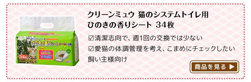 クリーンミュウ 猫のシステムトイレ用 ひのきの香りシート 34枚