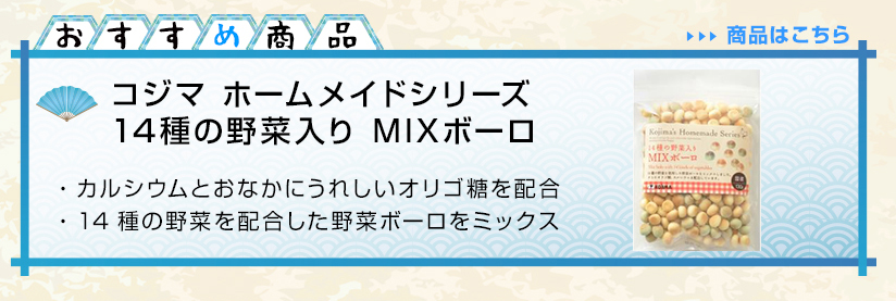 コジマホームメイドシリーズ14種の野菜入りMIXボーロ