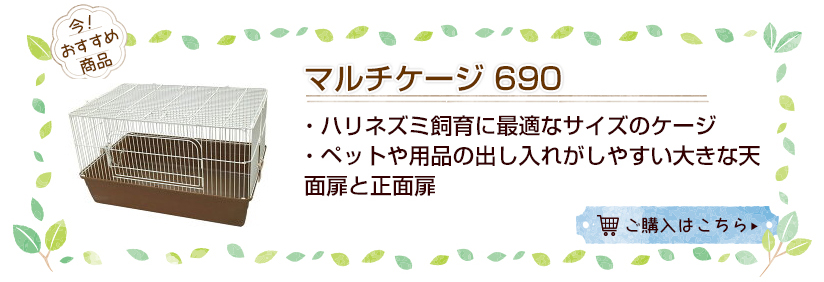 マルチケージ690
