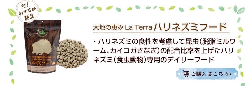 大地の恵み La Terra ハリネズミフード