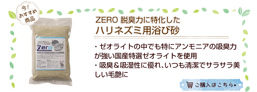 ZERO 脱臭力に特化したハリネズミ用浴び砂(デグー、ジリスその他小動物用)