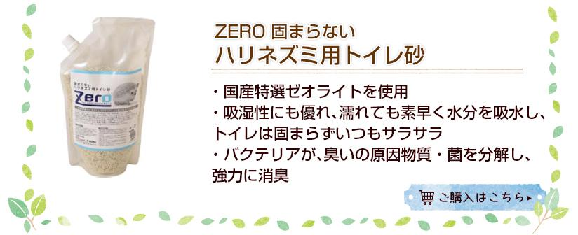 ZERO 固まらないハリネズミ用トイレ砂