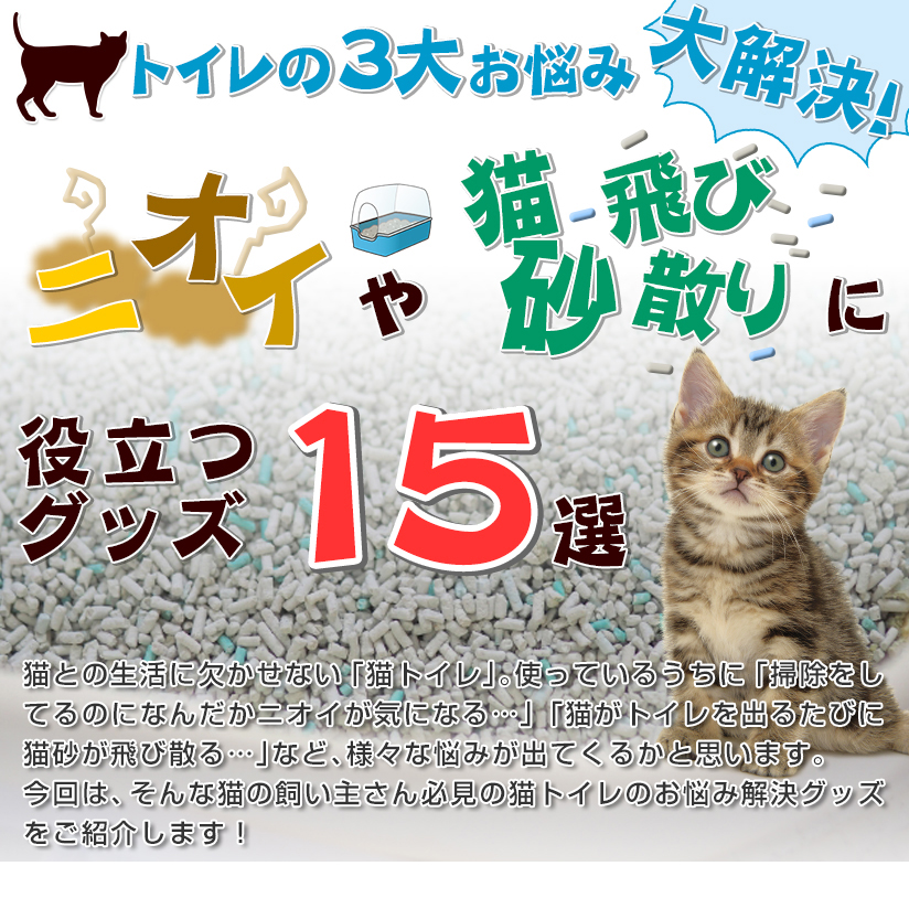 猫トイレの3大お悩み大解決!ニオイや猫砂飛び散りに役立つグッズ15選
