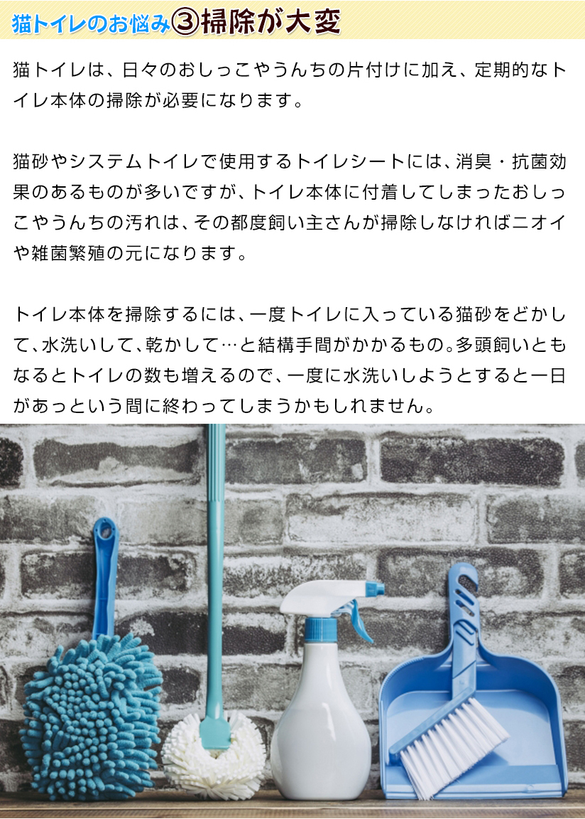 猫トイレのお悩み3猫砂の飛び散り