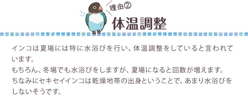 【理由2】体温調整