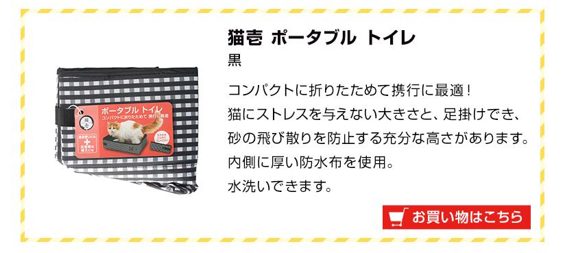 猫壱 ポータブル トイレ 黒