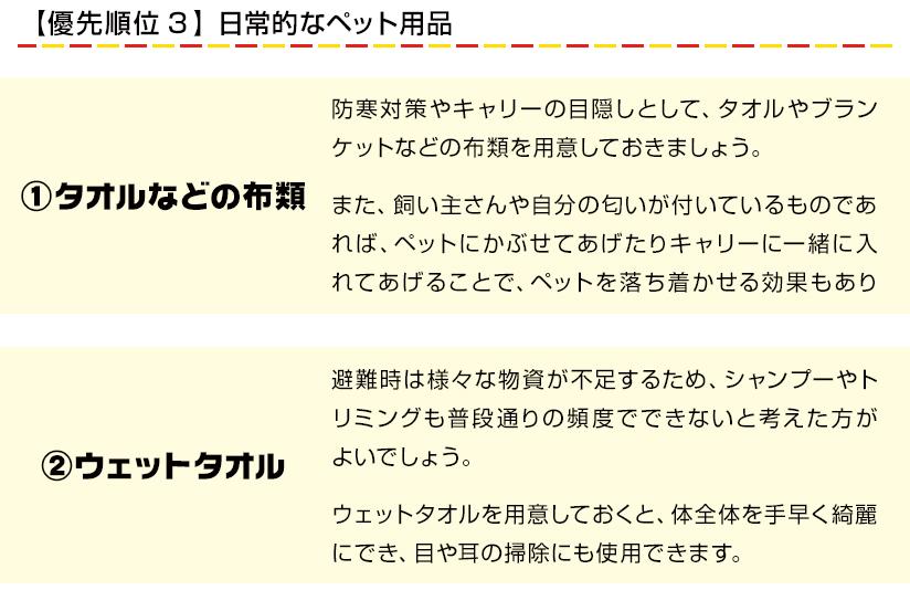 【優先順位3】日常的なペット用品 1.タオルなどの布類 2.ウェットタオル
