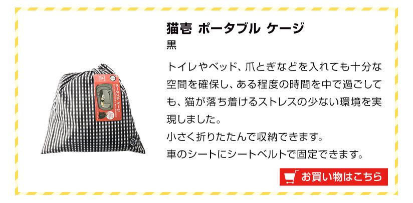 猫壱 ポータブル ケージ 黒