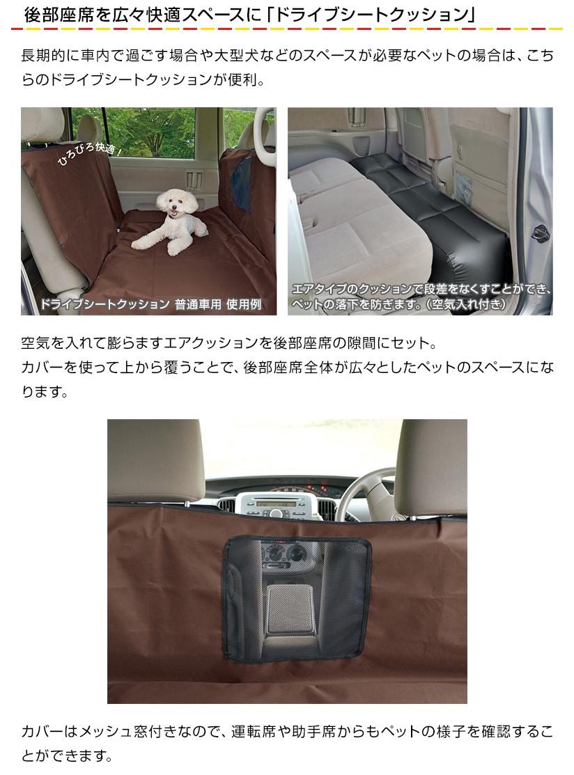 後部座席を広々快適スペースに「ドライブシートクッション」