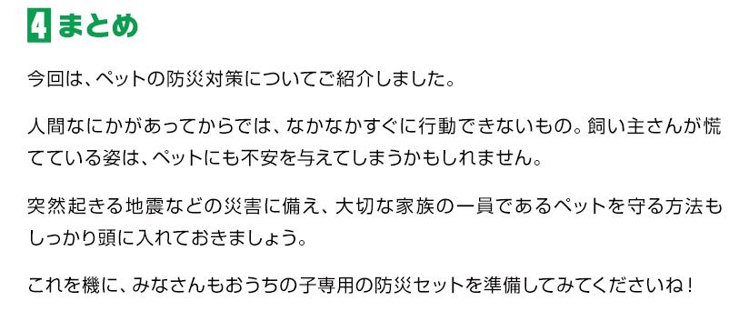 [4]まとめ