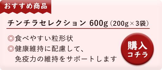 チンチラセレクション 600g(200g×3袋)