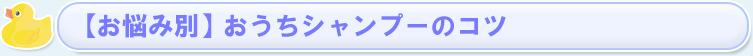 【お悩み別】おうちシャンプーのコツ