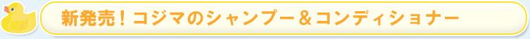 新発売!コジマのシャンプー&コンディショナー