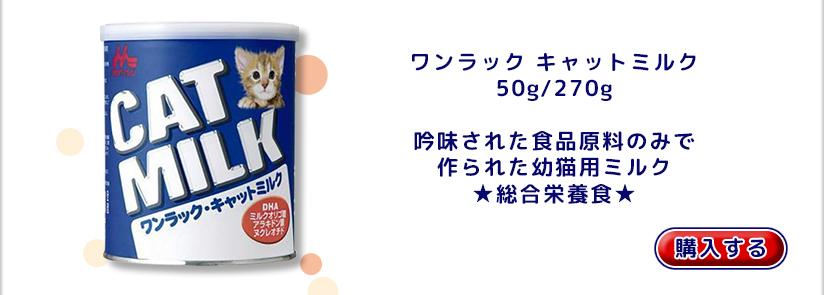 ワンラック キャットミルク 50g/270g