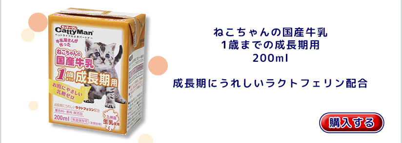 ねこちゃんの国産牛乳 1歳までの成長期用 200ml