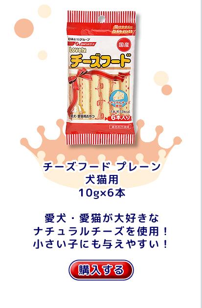 チーズフード プレーン 犬猫用 10g×6本