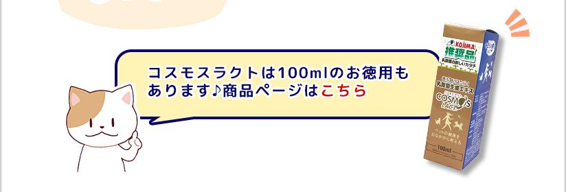 乳酸菌生成エキスコスモスラクト 猫専用(お徳用) 100ml