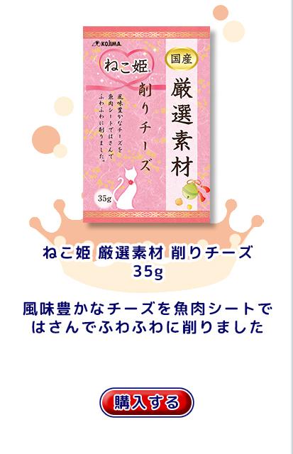 ねこ姫 厳選素材 削りチーズ 35g