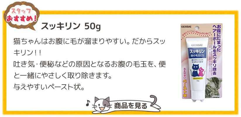 スッキリン 50g