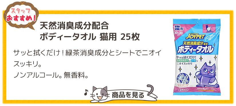 天然消臭成分配合ボディータオル 猫用 25枚