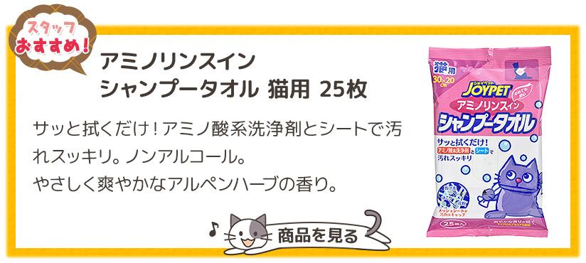 アミノリンスインシャンプータオル 猫用 25枚