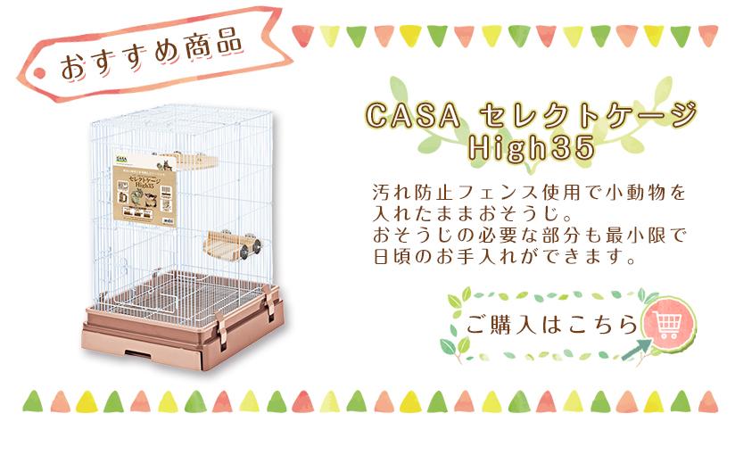 おすすめ商品 CASA セレクトケージ High35