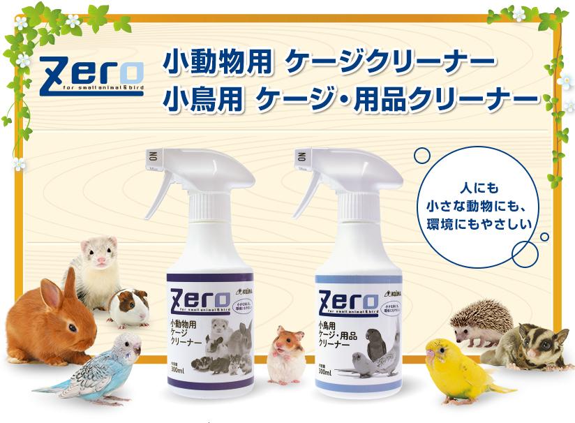 小さな体にも、環境にもやさしい Zero 小動物用ケージクリーナー、Zero 小鳥用ケージ・用品クリーナー