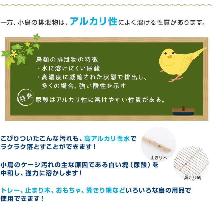 小鳥の排泄物は、アルカリ性によく溶ける性質があります。